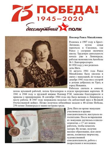 Неволина Елена Олеговна (герой Певзнер)_