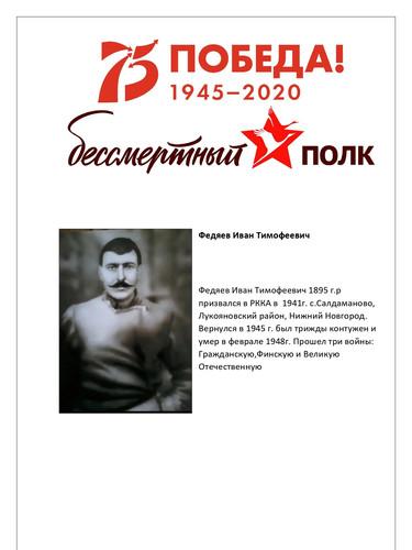 Левчикова Светлана (герой - Федяев И.Т.)