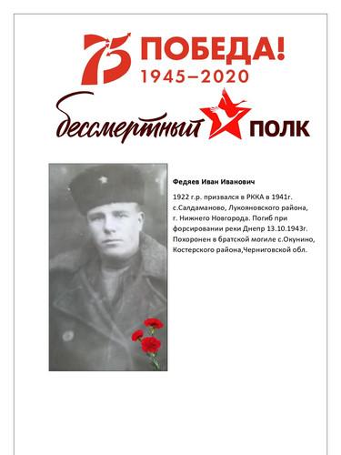 Левчикова Светлана (герой Федяев И.И.)_p
