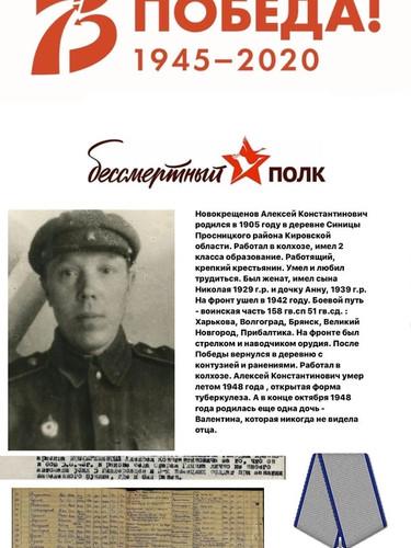 БП  новорещенов А.К..jpg