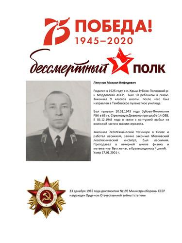 Дрыгина Ксения Федоровна ( герой-Ляпунов