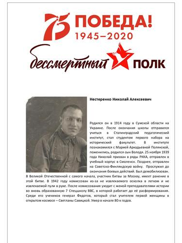 Пищулин Сергей Анатольевич (герой - Нест