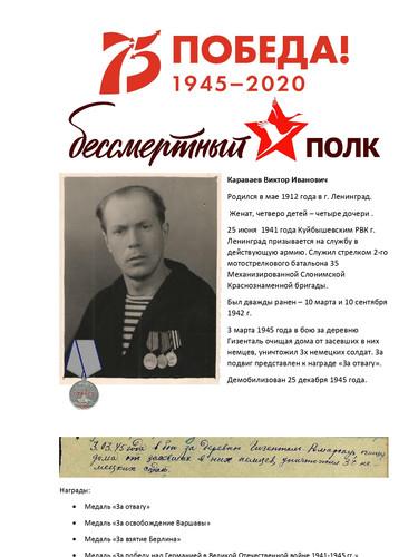 Хромова Елена Ивановна ( герой -Караваев