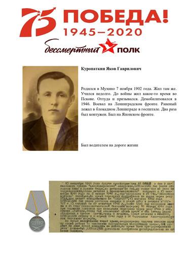 Медведев Павел Сергеевич (герой - Куропа