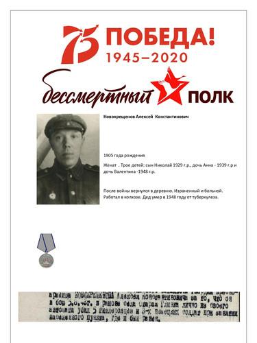 Крылова Ирина Анатольевна (герой - Новок