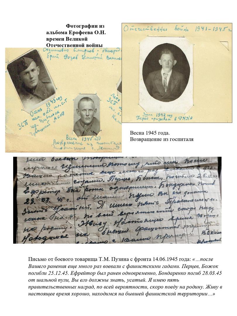 Неволина Елена Олеговна (герой - Ерофеев