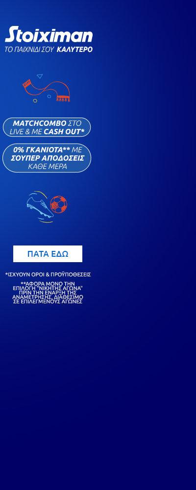 Stoix_camp_EURO20_skin_400x1000_R.jpg