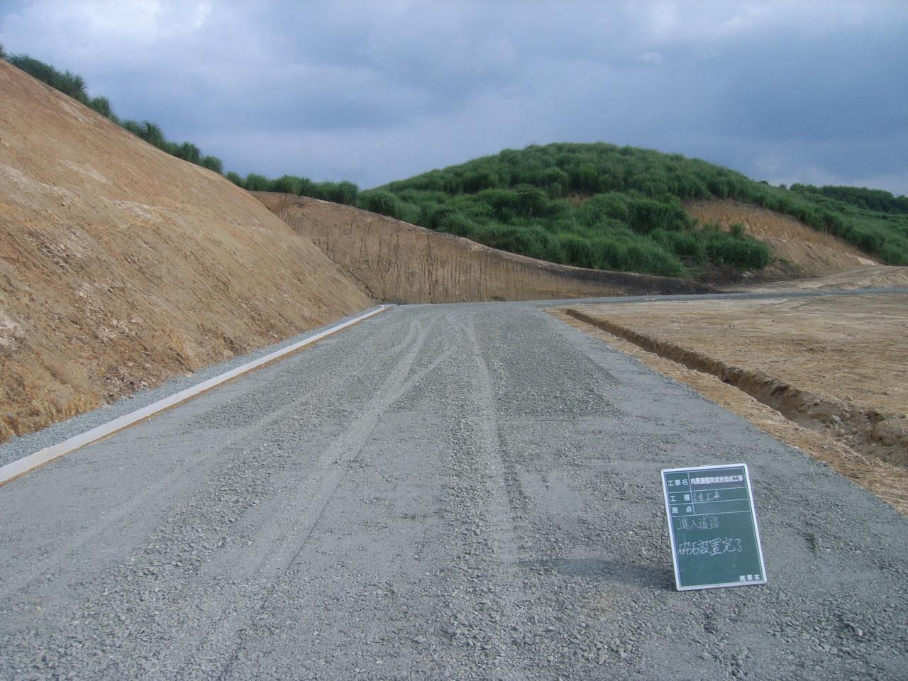 進入道路(砕石敷き)