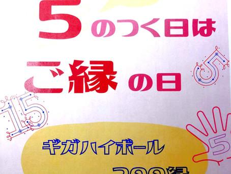 ~蒲田・梅屋敷で焼肉&ハイボールをお求めの方は「焼肉ご縁」がおすすめ!~
