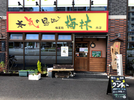 ~蒲田・梅屋敷で人気の居酒屋をお探しなら 「本気の恩返し梅林本店」がお勧めです~