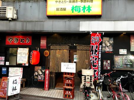 ~梅屋敷でNo.1の居酒屋!!! 梅林駅前店~