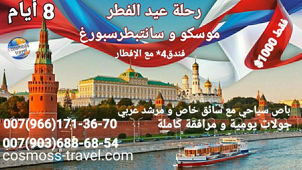 رحلة في روسيا بمناسبة عيد الفطر