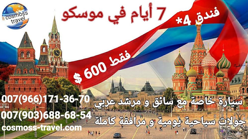 أسبوع سياحي في مدينة موسكو عاصمة روسيا