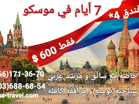برنامج سياحي لسبعة أيام في مدينة موسكو الروسية