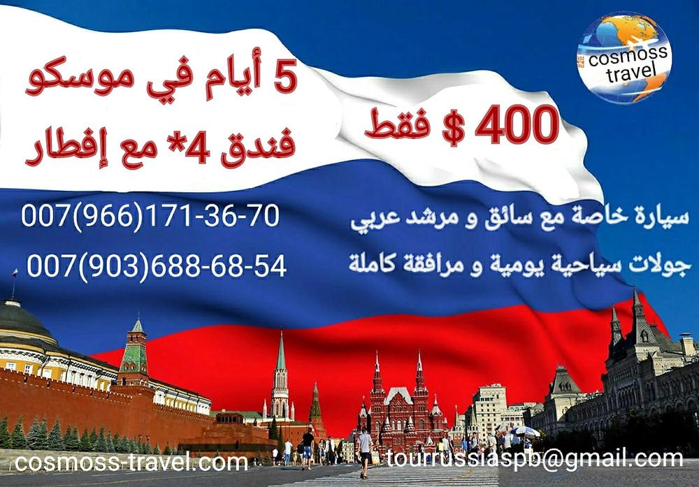 برنامج سياحي لخمسة أيام في العاصمة الروسية موسكو
