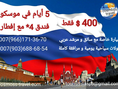 برنامج سياحي لخمسة أيام في موسكو