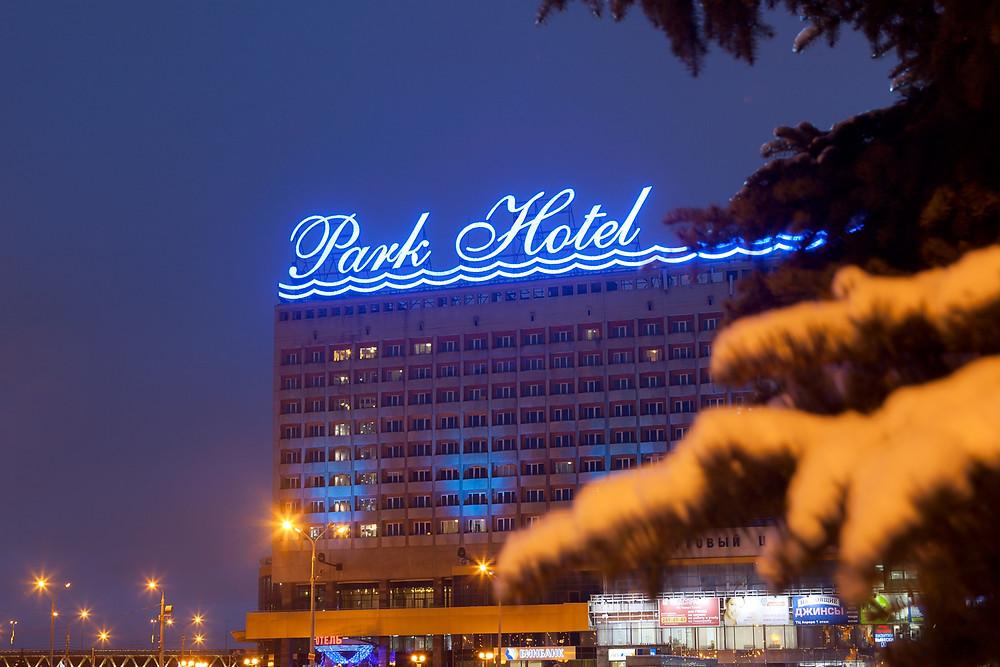 فندق في مدينة نيجني نوفغورود