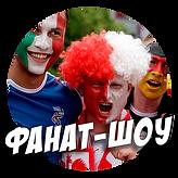 фан-шоу.png