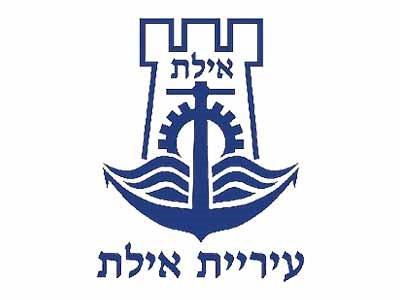 לוגו עיריית אילת.jpg