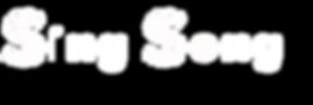 Logo SingSong (horizontal sans baseline