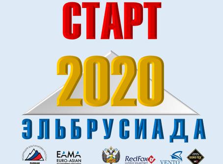 ЭЛЬБРУСИАДА 2020 ОБРАТНЫЙ ОТСЧЁТ