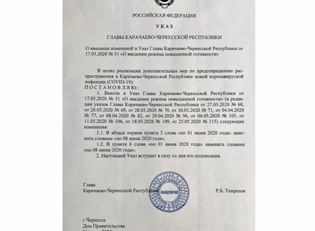 О продлении режима самоизоляции в Карачаево-Черкессии
