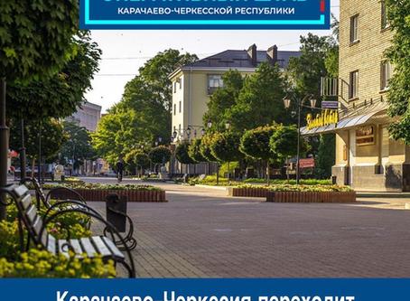 Переход ко второму этапу снятия ограничений в Карачаево-Черкессии