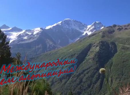 ДНЕВНИК ЭЛЬБРУСИАДЫ. Международный день альпинизма
