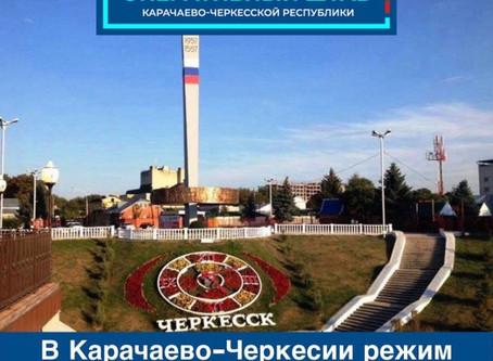 Режим самоизоляции в Карачаево-Черкессии продлён по 22 июня