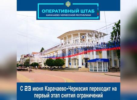С 23 июня 2020 г. Карачаево-Черкесская Республика переходит к Первому этапу снятия ограничений