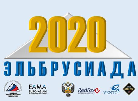 ДНЕВНИК ЭЛЬБРУСИАДЫ 2020