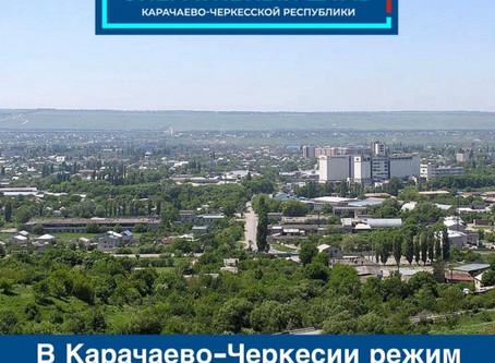 Режим самоизоляции в Карачаево-Черкессии продлён до 15 июня 2020 г.