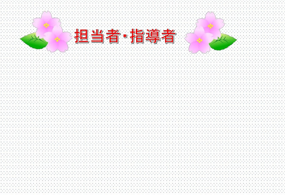 稲葉hp1_PAGE0000.jpg