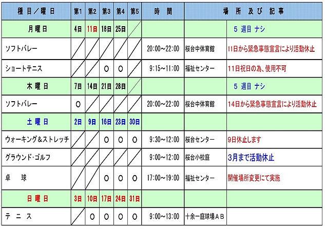 21'1月AB-プログラム20210109_PAGE0000.jpg