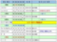 20'8月AB-プログラム20200726_PAGE0000.jpg