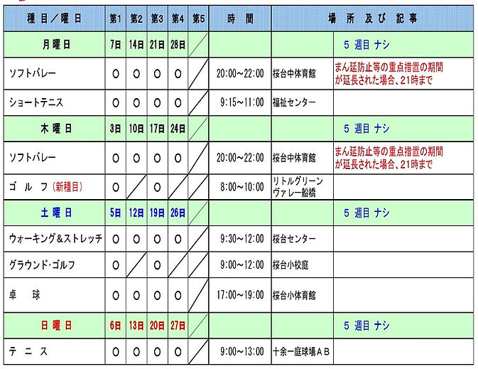 21'6月AB-プログラム20210524_PAGE0000.jpg