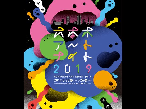 Roppongi Art Night 2019 Poster