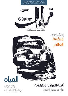 غلاف العدد 13.jpg