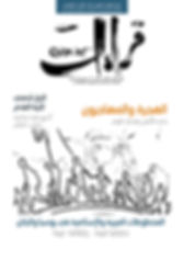 ISSUE (16-17) # QRAAT Cover.jpg