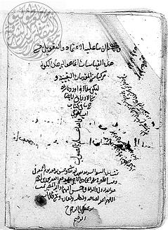 مخطوط عربي في اليابان.png