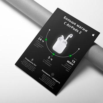 Создание рекламной листовки магазина Apple.