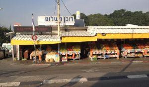 Grocery Shopping in Ramat Eliyahu