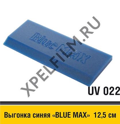"""Выгонка п/у синяя """"Blue Max"""", 5х12,5см, UV 022, GT 117"""