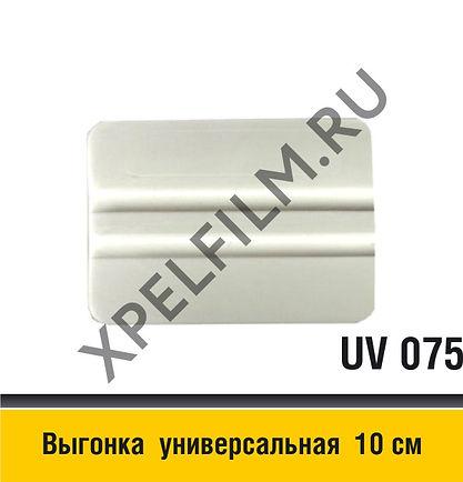 """Выгонка универсальная """"UNIVERSAL SQUEEGEE"""", 10см, UV 075, GT 099"""