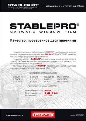 презентация STABLEPRO 1.jpg