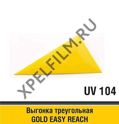 Выгонка золотая треугольная GOLD EASY REACH, UV 104, GT 2003