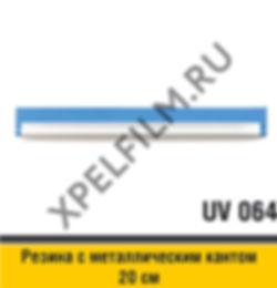 "Резина с металлическим кантом, 8"" (20 см), UV 064, GT 054"
