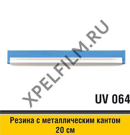 Полиуретановая вставка для GT 064, 20см, UV 012, GT 061