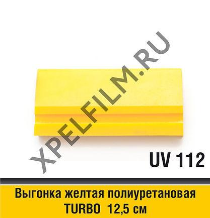 Желтая п/у выгонка Turbo, 11 см, прямоугольная, UV 112, GT236