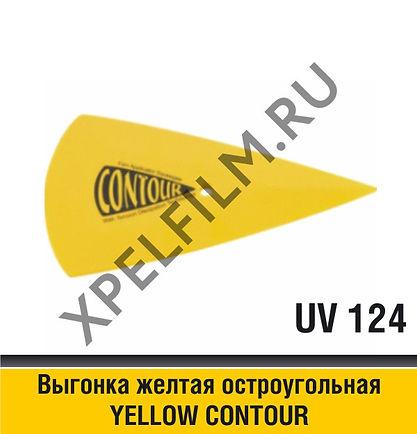 Выгонка желтая остроугольная YELLOW CONTOUR, UV 124, GT 201Y